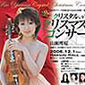 2006年12月1日@白寿ホールのコンサート用フライヤーです。デザイン:四方文子 (YOMO INC.)