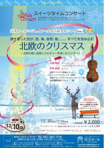 -スイーツ(北欧)2015冬(表)