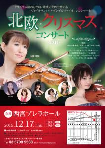 兵庫クリスマスコンサート